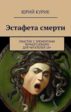 Юрий Курик - Эстафета смерти