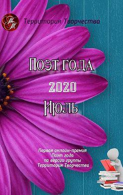 Валентина Спирина - Поэтгода– 2020.Июль. Первая онлайн-премия «Поэт года» по версии группы «Территория Творчества»