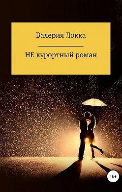 Валерия Локка - НЕ курортный роман