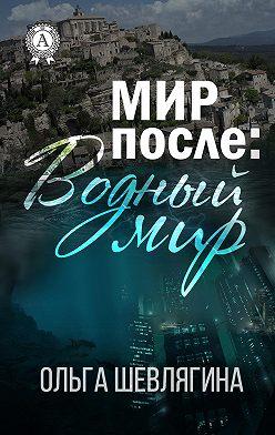 Ольга Шевлягина - Мир после: Водный мир