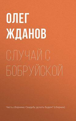 Олег Жданов - Случай с Бобруйской