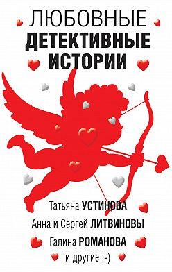 Елена Арсеньева - Любовные детективные истории