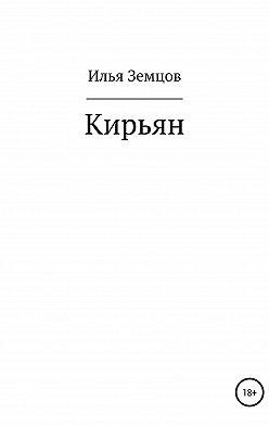 Илья Земцов - Кирьян