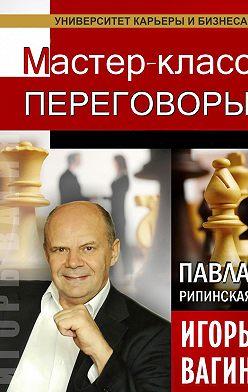 Игорь Вагин - Переговоры. Мастер-класс