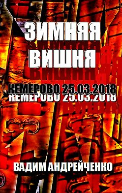 Вадим Андрейченко - Зимняя вишня. Кемерово 25.03.2018