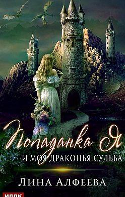 Лина Алфеева - Попаданка я и моя драконья судьба