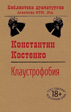 Константин Костенко - Клаустрофобия