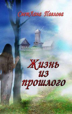 СветЛана Павлова - Жизнь изпрошлого