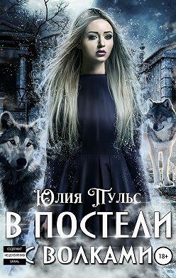 Юлия Пульс - В постели с волками