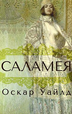 Оскар Ўайлд - Саламея