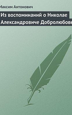 Максим Антонович - Из воспоминаний о Николае Александровиче Добролюбове