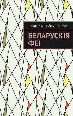 Таццяна Тамілава - Беларускія феі