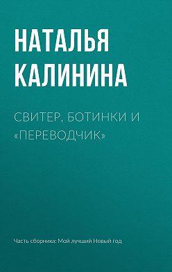 Наталья Калинина - Свитер, ботинки и «переводчик»
