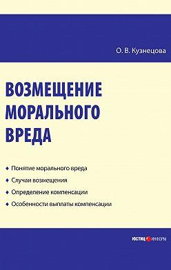 Оксана Кузнецова - Возмещение морального вреда: практическое пособие