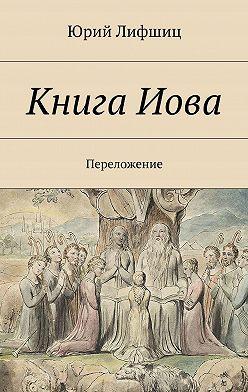 Юрий Лифшиц - КнигаИова. Переложение