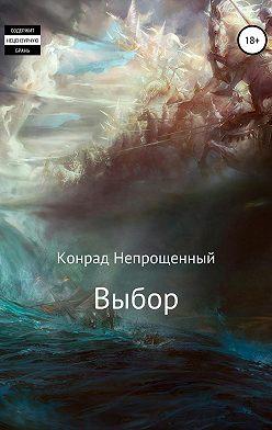 Конрад Непрощенный - Выбор