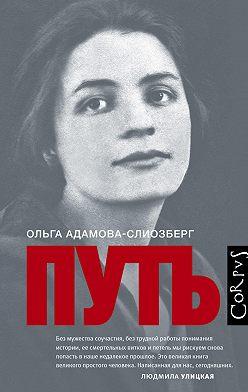 Ольга Адамова-Слиозберг - Путь