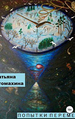 Татьяна Стомахина - Попытки перемен