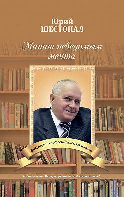 Юрий Шестопал - Манит неведомым мечта…