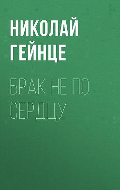 Николай Гейнце - Брак не по сердцу