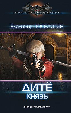 Владимир Поселягин - Дитё. Князь