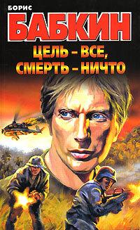 Борис Бабкин - Цель – все, смерть – ничто