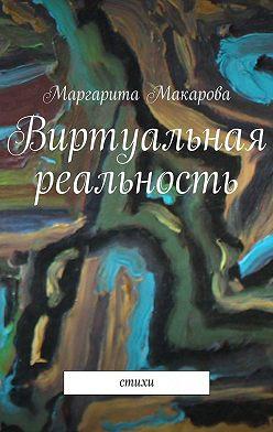 Маргарита Макарова - Виртуальная реальность. Стихи