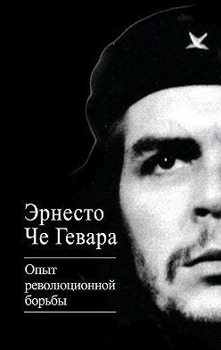 Эрнесто Гевара - Опыт революционной борьбы