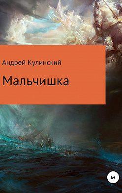 Андрей Кулинский - Мальчишка
