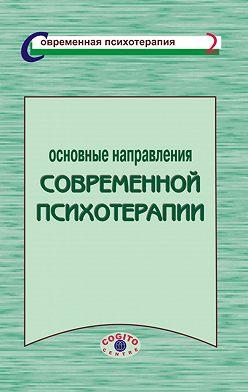 Коллектив авторов - Основные направления современной психотерапии