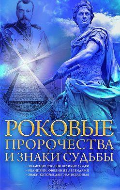 Неустановленный автор - Роковые пророчества и знаки судьбы