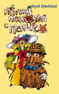 Юрий Буковский - Птичка Пеночка с пеньком