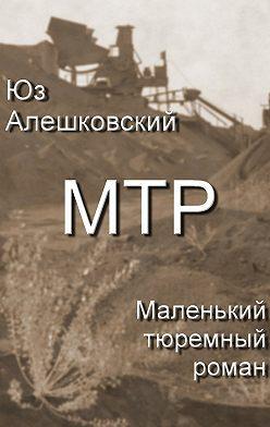 Юз Алешковский - Маленький тюремный роман