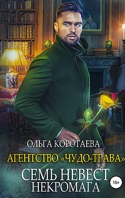 Ольга Коротаева - Агентство «Чудо-трава»: Семь невест некромага