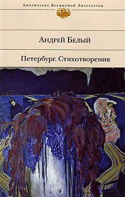 Андрей Белый - Стихотворения