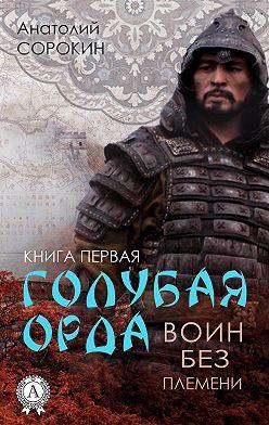 Анатолий Сорокин - Воин без племени