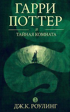 Джоан Кэтлин Роулинг - Гарри Поттер и Тайная комната