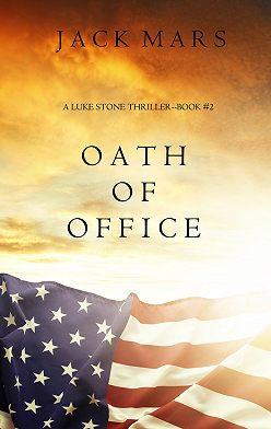 Джек Марс - Oath of Office