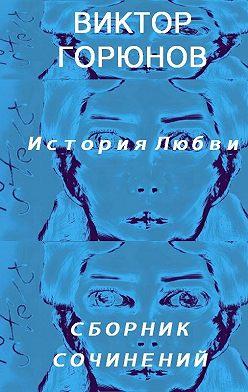 Виктор Горюнов - История любви (сборник сочинений)