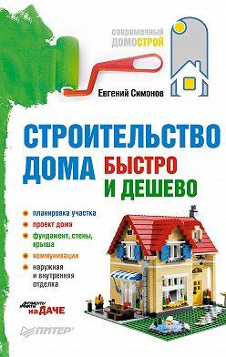 Евгений Симонов - Строительство дома быстро и дешево