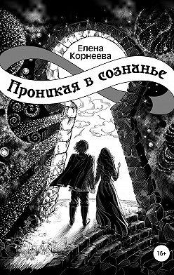 Елена Корнеева - Проникая в сознанье