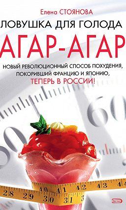 eb55228245b5 Ловушка для голода  агар-агар» читать онлайн книгу автора Елена ...