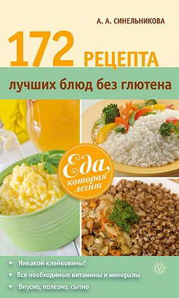0e485123c3e3 172 рецепта лучших блюд без глютена» читать онлайн книгу автора А. А ...