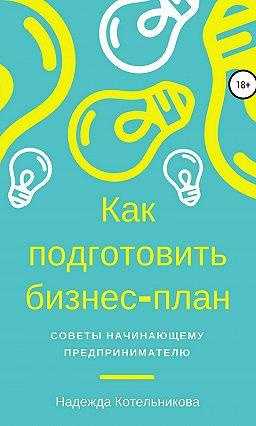 Библиотека книг бизнес план пример бизнес плана театра