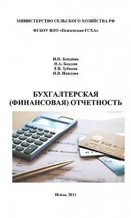 Финансовая отчетность электронные книги код инспекции для регистрации ооо в
