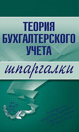 Читать книги онлайн для бухгалтеров тест бухгалтер по заработной плате онлайн