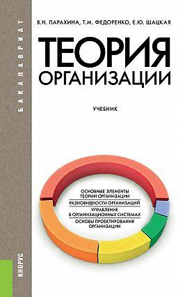 Иллюстрация 10 из 15 для теория организации. Учебник для.