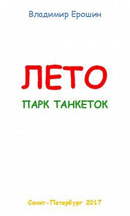 c391309ef313 Лето. Парк танкеток» читать онлайн книгу автора Владимир Ерошин в ...