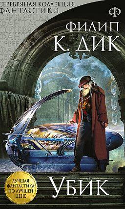 """Книга """"убик"""" дик филип киндред скачать бесплатно, читать онлайн."""