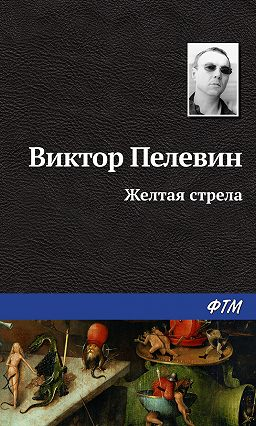 Виктор пелевин, желтая стрела (сборник) – читать онлайн полностью.